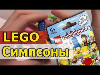 Лего Симпсоны минифигурки 7 штук | Lego Simpsons minifigures обзор на русском языке