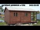 Дачный домик 6х6м. двухкомнатный с крыльцом. Цена 159.000 руб. Дома, Бани, Бытовки в СПб
