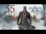 Assassin's Creed Unity Прохождение На Русском Часть 55 —  Гербовое пальто / Кража гобелена