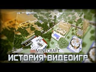 История видеоигр | Minecraft [#2]