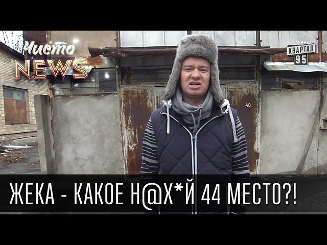 Жека - 100 самых влиятельных людей Украины - Какое н@х*й 44 место!(Москаль) | Чисто News 2015