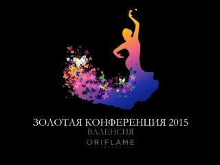 Золотая конференция орифлэйм 2015 г. Путешествие в Валенсию