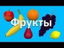 Презентации для детей 3D фрукты. Развивающие мультики для самых маленьких