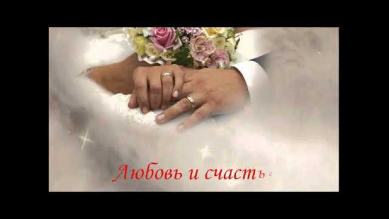 Поздравления с днем свадьбы для анны 43