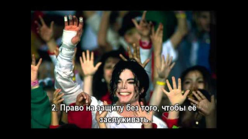 Michael Jackson Heal The Kids - Oxford Speech 2001 (русские субтитры)