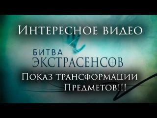 Интересное видео ,от участника кастинга битвы экстрасенсов!
