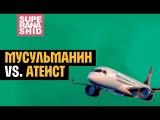 Атеист и мусульманин в аварии на самолете