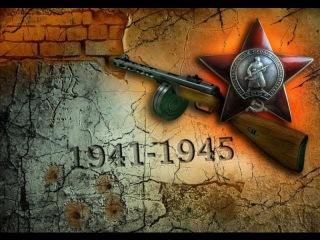 Мини-фильм: Великая Отечественная Война (1941-1945)