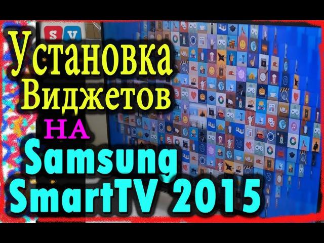 Как установить виджеты на Samsung Smart TV 2015 (J Серия)!