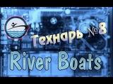 Технарь №8 | Вплетаем леерную обвязку на лодку пвх