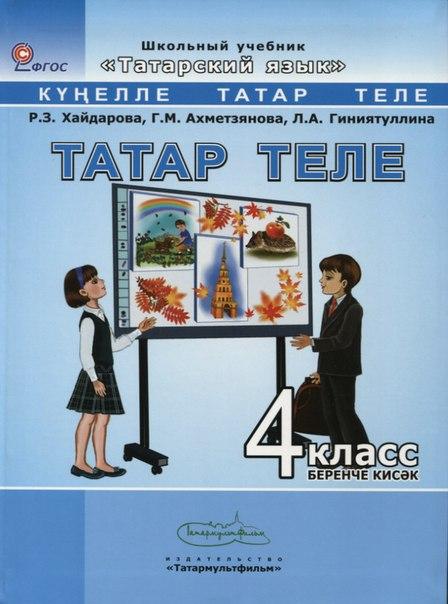 гдз по татарстан тарихы