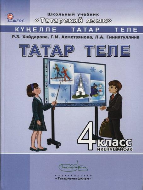 Решебник по татарскому языку 4 класс хайдарова 1 класс часть