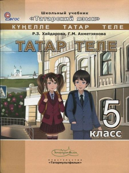 решебник по татарскому языку 6 класс нигматуллина рабочая тетрадь