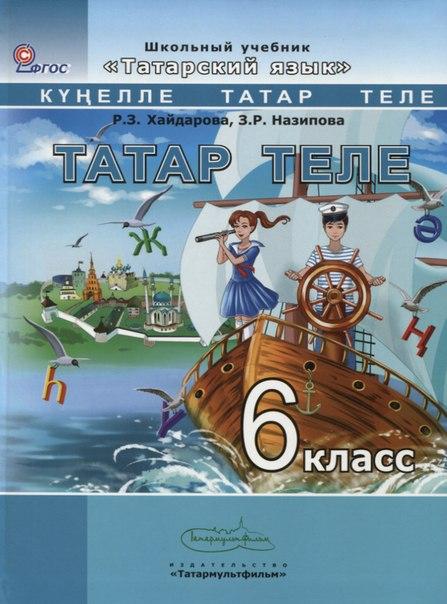 Решебник По Татарскому Языку 6 Класс Хайдарова