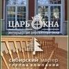 Деревянные окна в Москве; лестницы и паркет.