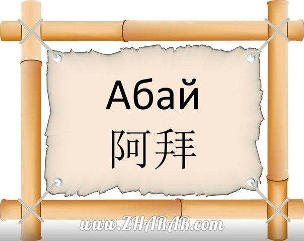 Қазақша есім мағынасы: Абай (-ев, -ева)