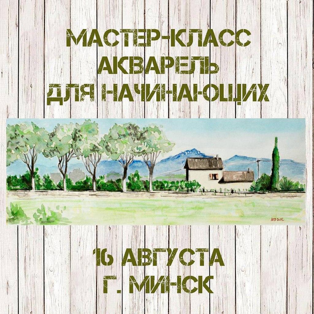 Акварель для начинающих. МК 16 авг 2015 г. Минск