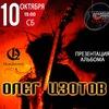 10\10 Олег Изотов в Music Town Club (Москва)