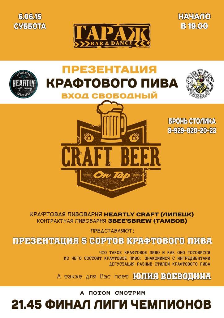 Афиша Тамбов Презентация крафтового пива в Гараже