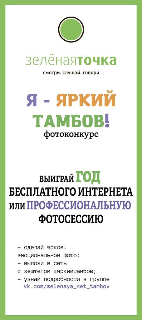Афиша Тамбов Зеленая точка - фотоконкурс яркийтамбов