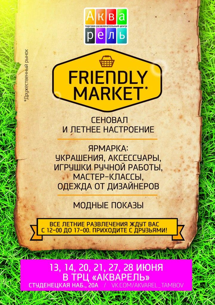 "Афиша Тамбов Friendly Market в ТРЦ ""Акварель"""
