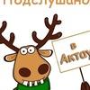 Подслушано в Актау new