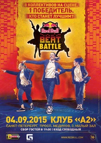 Red Bull Beat Battle: Санкт-Петербург 04.09.2015