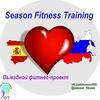 Фитнес-интенсив в Испании