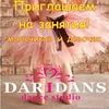 Детская танцевальная студия ДАРИДАНС в витебске.