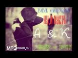 Babek Mamedrzaev - Ну, и пусть (A & K ) (NEW 2015)