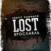 Квест комната LOST-Квесты в реальности Ярославль
