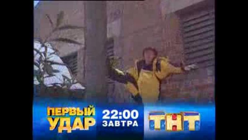 Staroetv.su / Анонс фильма Первый удар (ТНТ, 16.01.2007)