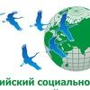 РСоЭС - Российский Социально-экологический союз