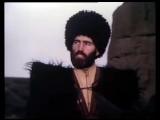 Шамиль. Рай под тенью сабель. 1992 год