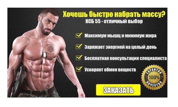 Спорт питание ксб 55