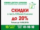 Shumakov Pozvonochnik 20 new