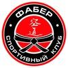 """Клуб КУДО в Москве СК """"Фабер"""""""