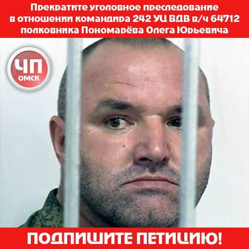новости омска онлайн
