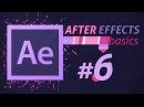 Уроки Adobe After Effects Кеинг или прозрачное наложение Keying