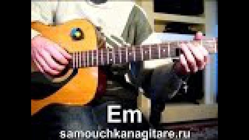 Ефрем Амирамов - Молодая Тональность ( Еm ) Как играть на гитаре песню