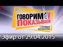 """""""Говорим и показываем"""". Филипп Киркоров - дети короля (эфир от 29.04.2015)"""