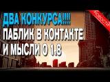 Два конкурса, Паблик в VK и мысли о 1.8 - EvoNeon