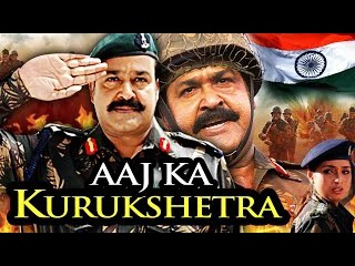 Aaj Ka Kurukshetra (Kurukshetra) 2015 Full Hindi Dubbed Movie | Mohanlal, Biju Menon, Ravi Mariya
