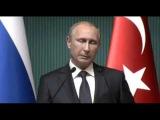 ПОЛНАЯ Пресс-конференция Владимира Путина с Реджепом Тайипом Эрдоганом в Турции! Новости сегодня