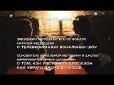 Спой со мной #14 - Наталья Медведева о телевизионных конкурсах. Как растянуть диап...