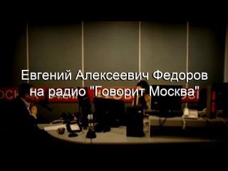 21.11.14 Евгений Алексеевич Фёдоров на радио