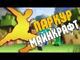 Казакша Майнкрафт-Last craft Паркур
