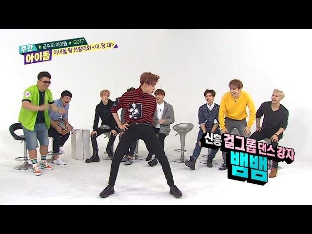 주간아이돌 - (episode-220) Got7 Bambam EXID UpDown dance! So Hot!