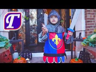 Халовин в Америке ч. 2 – Рыцарь Максим Собирает и Раздаёт Конфеты VLOG влог для детей
