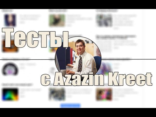 Тесты c Azazin Kreet 3 [Десиптиконы]